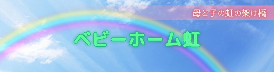 ベビーホーム虹